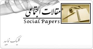 مقالات اجتماعی
